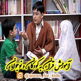 کانال آموزش قرآن به کودکان و نوجوانان